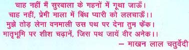 Chah Nahi - Makhan Lal Chaturvedi