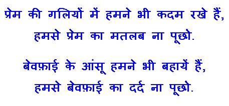 Hindi Shayari Bewafai Ka Dard